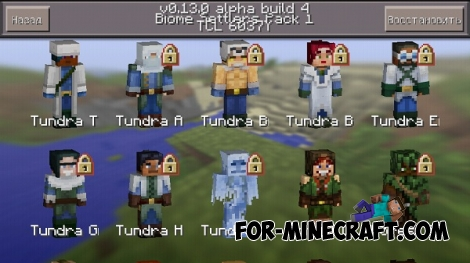 Boim Villagers skin pack for Minecraft PE 0.13.0