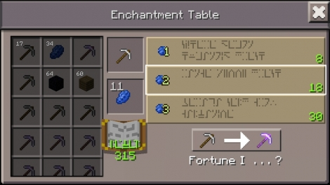 The first screenshot of enchantment table in MCPE 0.12.0